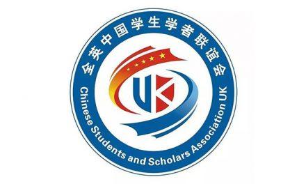 提醒在英国中国公民注意安全
