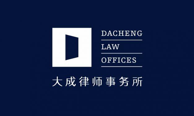 北京大成律师事务所