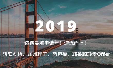 2019 Offer Show