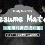 Resume Match 1月简历提升营