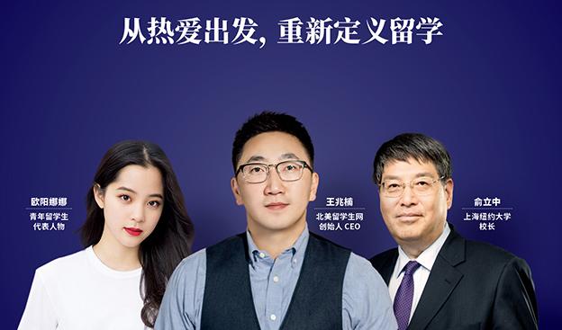 中国国际教育盛典圆满落幕 北美留学生网斩获两项殊荣