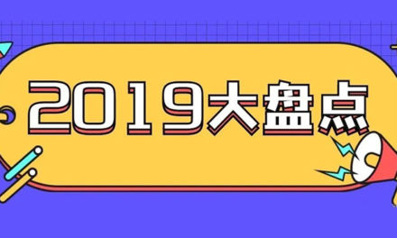 2019年大事件盘点,这一年的留学生都经历了什么?