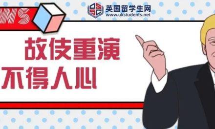 美国赶走中国留学生,英国人笑了