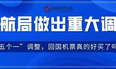 """【政策解读】允许更多外航恢复中国航线,回国航班将成倍增加,民航局终于对""""五个一""""政策做出重大调整"""