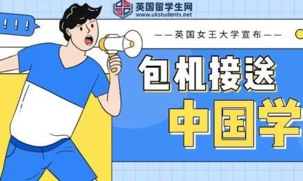 英国女王大学宣布,包机接送中国学生!为了生源,英国大学们拼了!
