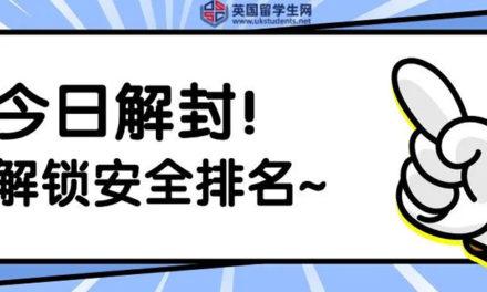 今天英国解封!新冠疫情下,中国安全排名第7位,谁比中国还高?