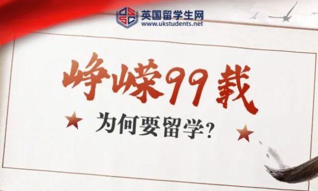 """从香港""""国安法""""看待为何要出国留学?"""