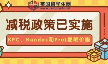减税政策已实施,KFC、Nandos和Pret都降价啦!