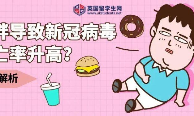 肥胖会导致新冠病毒死亡率升高?深度解析肥胖和Covid-19的那些事儿!