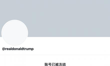 特朗普Twitter账号被封,竟然被科技公司制裁了?川普twitter被封的前因后果详解!