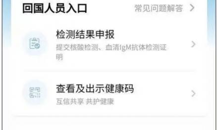 中国国际旅行健康证明,今日正式上线!(内附有操作说明,记得码住!);各国也逐步推出疫苗护照!