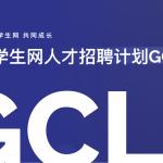 留学生网 年度人才招聘计划GCL 启动