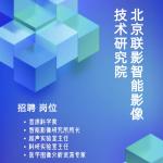 人才引进专项免费服务 北京联影智能影像技术研究院