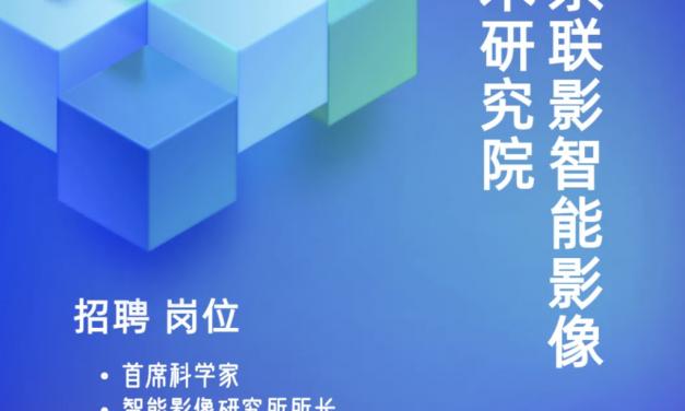 人才引进专项免费服务 北京联影智能影像技术研究院(2)
