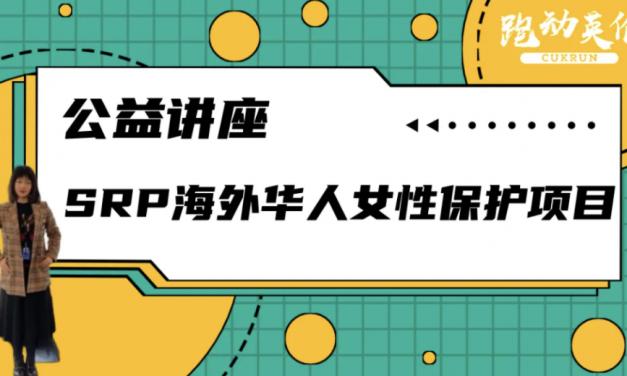公益讲座 SRP海外华人女性保护项目