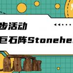 徒步活动   巨石阵 Stonehenge 徒步(无需门票)